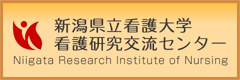 新潟県立看護大学 看護研究交流センター