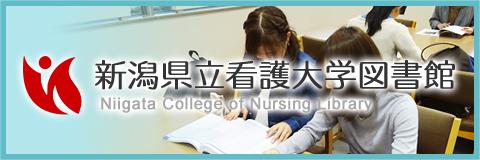 新潟県立看護大学図書館
