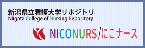 新潟県立看護大学リポジトリ/にこナース